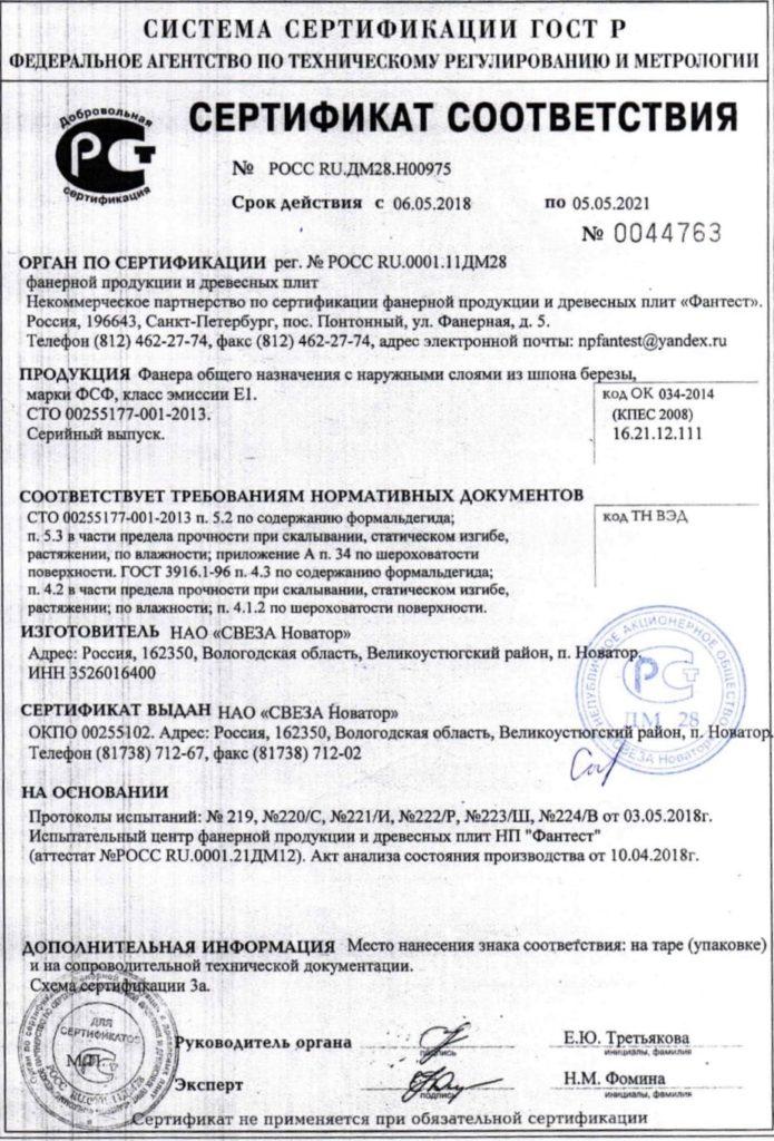 2 Пиломатериалы: цены в Москве